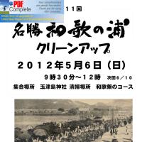 5/6 和歌の浦 クリーンアップ