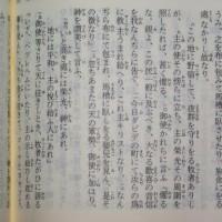 制限漢字と現代仮名遣い