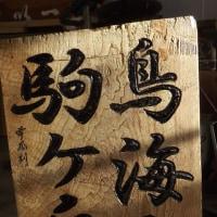 診察 H29-05-26 (金) 雨 曇 晴
