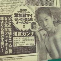 週刊ヤングジャンプ発売‼