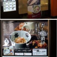 【新宿一人飯】カウンター席で入りやすい。美味しいお茶漬けがサクっと食べれる。「だし茶漬け えん」