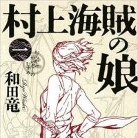「村上海賊の娘 ①」読了