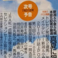 大師匠が週刊Gallopエッセー大賞 編集部奨励賞受賞