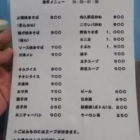 三光園@飯田橋 「ラーメン+半チャーハン」