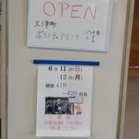 大津町ボランティアセンター+Ⅰ(ぷらす愛)【420日目】
