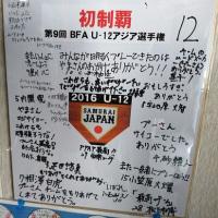 侍ジャパンU-12代表 室田大和くん