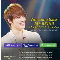 *\(^O^)/* 12/31 00:01~ ジェジュンファンミ決定♥「Welcome back JAEJOONG~ウェルカムバック」