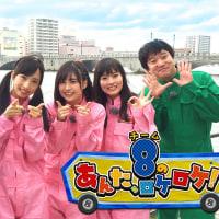 12月9日(金)テレビ出演情報。