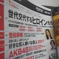 今月の「日経エンタテインメント!」は、世代交代するヒロインたち