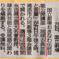 「国立劇場おきなわ」はやっと首里方言から琉球語に転換なんですね!