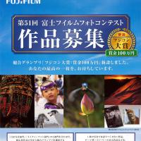 第51回富士フィルムフォトコンテスト作品募集のお知らせ