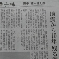 能登地震から10年目の今日3月25日