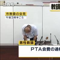 大阪:中学教頭のPTA会費着服,って,中学の男性教師って感じな!