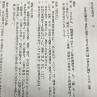福井県議会開会。ようやく県議会議員選挙で選挙公報を発行する条例提案
