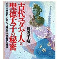 「古代ユダヤ人と聖徳太子の秘密」/月海千峰