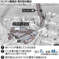 ロンドン橋 テロ 死者7名 負傷者48人 !!