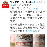 KIRINビール嵐 新CM情報(※追記あり)