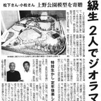 南都銀行OBらが ジオラマ(模型)を制作・寄贈/五條市上野公園