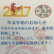 中国語・台湾華語年末年始も開校!楊旭中国語教室