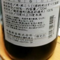 芳醇な奈良の酒