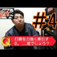 クイズプロ野球名鑑#4