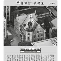 6/1号週刊新潮グラビア 蒼穹から名建築