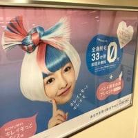 4月25日(火)のつぶやき:板野友美 全身脱毛サロン KIREIMO キレイモ(電車ドア横広告)