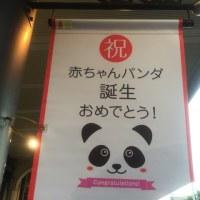 上野に行きました!