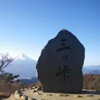 三ツ峠山⑤