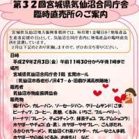 週末イベント情報(2月3日(金)~5日(日))