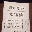 『持たない幸福論』(京大卒・日本一有名なニート、phaさん著)の感想