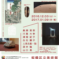 板橋区立美術館へ・・・「発信//板橋//2016  江戸ー現代 展」