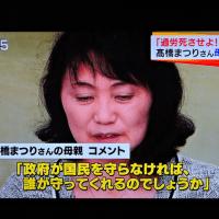 3/29 失業者の少ない日本の過剰労働時間 これで改正?!!