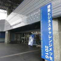 今日から徳島ビジネスチャレンジメッセ開催!