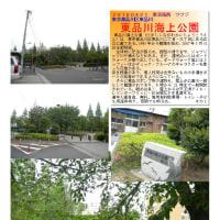 散策 「東京南西部-266」  東品川海上公園