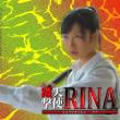 蹴撃天使RINA 〜おんなだらけの格闘祭 血斗!温泉の宿?!〜   【第八回】