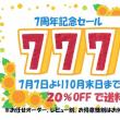 7周年記念セール 777!