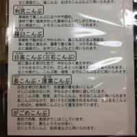 真昆布(耳)80g 今中物産