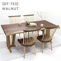 【撮影報告】ウォールナット 一枚板 ダイニングテーブル を撮影致しました。【DT-753】