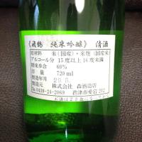 ★君津市の日本酒『飛鶴 純米吟醸』を呑んでみた!