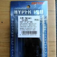 2017/04/29>GSX-S1000 リヤアクスル装着とリヤパッドを交換