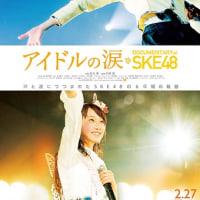 �����ɥ���� DOCUMENTARY of SKE48