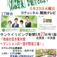 【蘭布】工場野菜ってすごい!