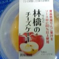 栄屋乳業、林檎のチーズケーキっ!><