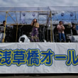 VOL,140  2017おたる 浅草橋オールディズナイト14(PART,1)