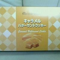 キャラメルバターサンドクッキーを頂きました。感謝しております。