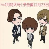 Myojo(ミョウジョウ) 2017年4月号 雑誌 予約情報 表紙:Hey! Say! JUMP 発売日:2月23日