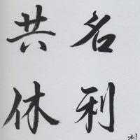 先師・五十嵐正美先生の色紙 『名利共休』
