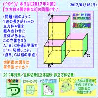算数・数学[2017年対策]【立体切断】その13【算太・数子の算数教室】[算数合格トラの巻]