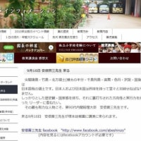 2014年、安倍晋三が塚本幼稚園で講演をしていた。つまり、昭恵夫人が小学校名誉校長就任前に安倍でんでんは、籠池と懇意にしていた